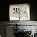 窩柢咖啡公寓 010.jpg