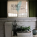 窩柢咖啡公寓 011.jpg
