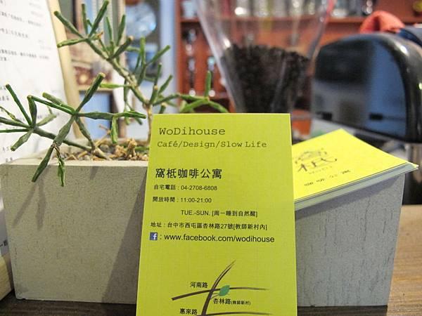 窩柢咖啡公寓 051.jpg