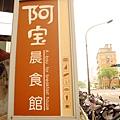 103.04.08阿寶晨食館(大墩6街店) 007.jpg