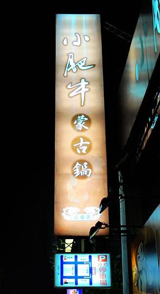 小肥牛蒙古火鍋 006.jpg