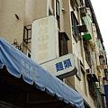 南台中麵攤 006.jpg