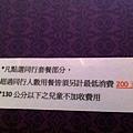 103.4.30泰一泰雲城 024.jpg