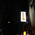 多多亞日式燒烤 002.jpg