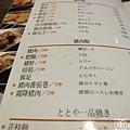 多多亞日式燒烤 006.jpg