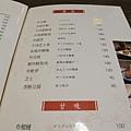 多多亞日式燒烤 007.jpg