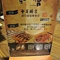 多多亞日式燒烤 015.jpg