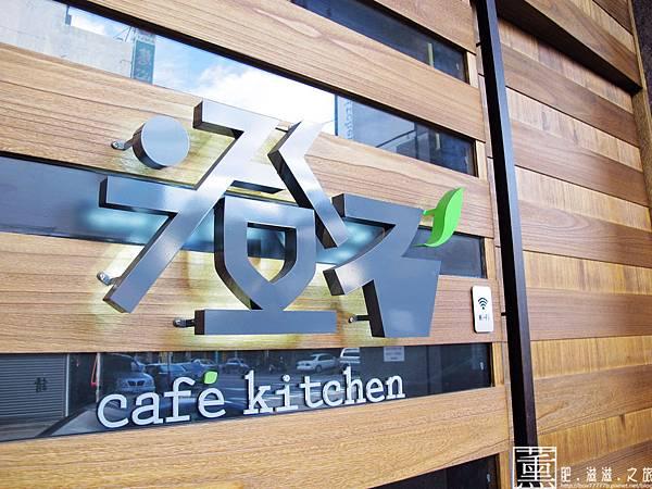 103.5.13澄石咖啡廚房 010.jpg
