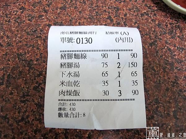 103.5.14南屯豬腳 014.jpg