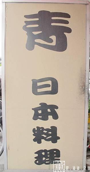 103.5.20 青 日本料理 005.jpg