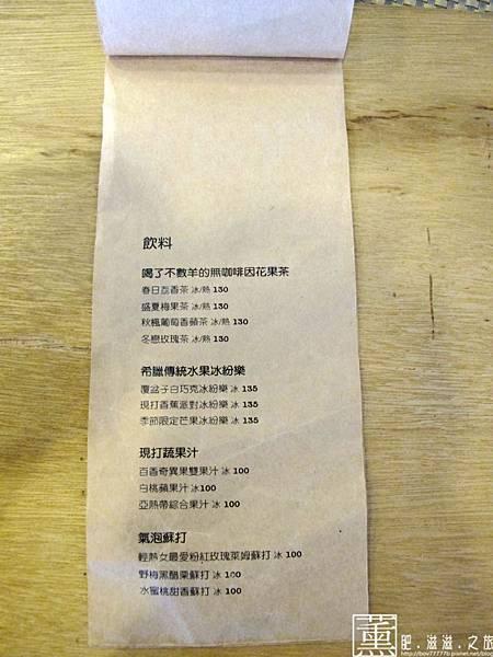 103.06.17 All loverly food大墩18街 010.jpg