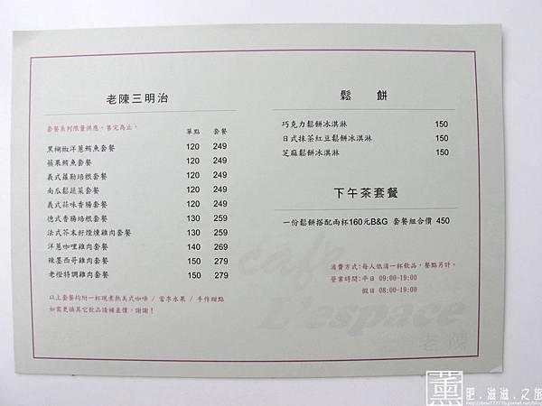 103.06.17 老陳咖啡 018.jpg