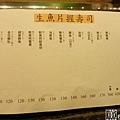 103.06.20 四季彩割烹 070.jpg