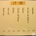 103.06.20 四季彩割烹 077.jpg