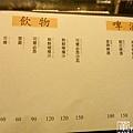 103.06.20 四季彩割烹 078.jpg