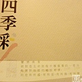 103.06.20 四季彩割烹 081.jpg