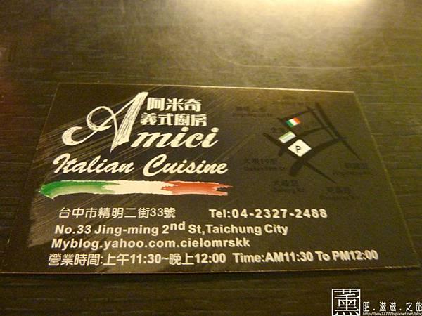 103.06.20 8 阿米奇義式廚房 036.jpg