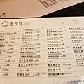 103.08.18 金悅軒港式餐廳 014_副本.jpg