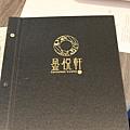 103.08.18 金悅軒港式餐廳 029_副本.jpg