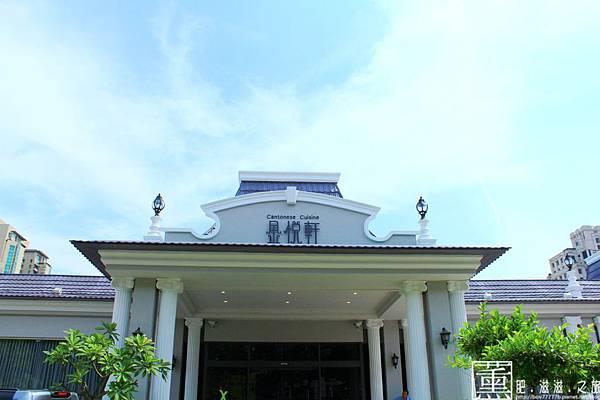 103.08.18 金悅軒港式餐廳 075.jpg