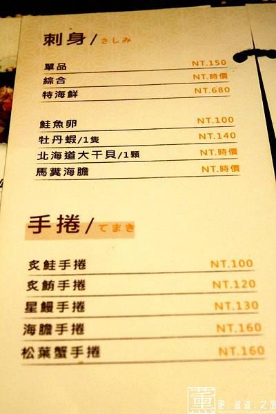 103.09.23 隱藏日式丼飯 051.jpg
