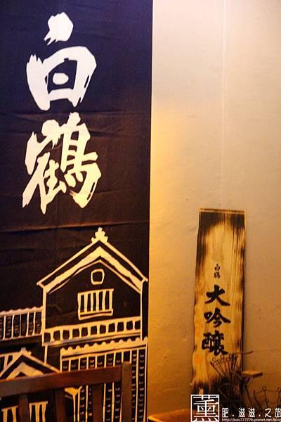 103.09.23 隱藏日式丼飯 089.jpg