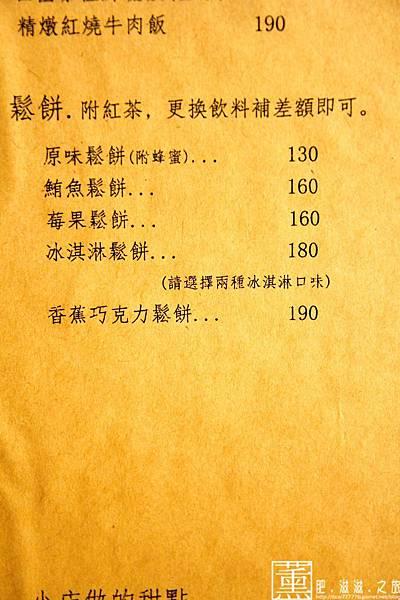 103.09.25 帕洛瑪咖啡 022.jpg