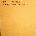 103.09.25 帕洛瑪咖啡 028.jpg