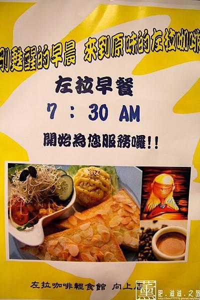 103.09.28 左拉咖啡館向上店2訪 009.jpg