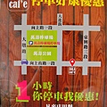 103.09.28 左拉咖啡館向上店2訪 013.jpg