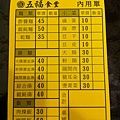 102.10.28 五福食堂大墩六街 001.jpg