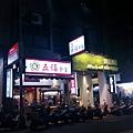 102.10.28 五福食堂大墩六街 014.jpg