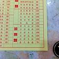 104.1.20民權路泰國小吃 008.jpg