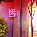 103.02.05花山椒日本料理 008.jpg