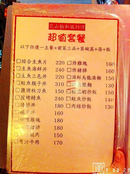 103.02.05花山椒日本料理 010.jpg