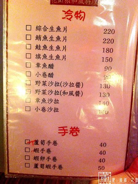 103.02.05花山椒日本料理 012.jpg