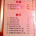 103.02.05花山椒日本料理 014.jpg
