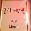 103.02.05花山椒日本料理 015.jpg