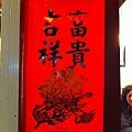 103.02.05花山椒日本料理 018.jpg