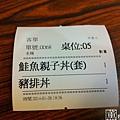 103.02.05花山椒日本料理 022.jpg