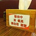 103.02.05花山椒日本料理 023.jpg