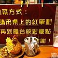 103.02.05花山椒日本料理 025.jpg