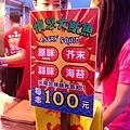 103.04.24龍富夜市 013.jpg