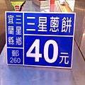 103.04.24龍富夜市 017.jpg