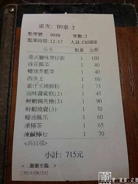 2014.09.06烘供港式料理 033.jpg