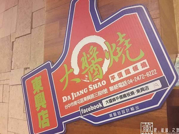 2014.12.15大醬燒平價鐵板燒 015.jpg