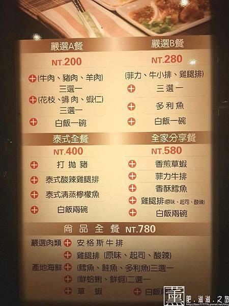 2014.12.15大醬燒平價鐵板燒 016.jpg