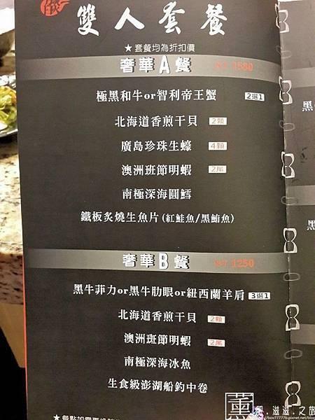 2014.12.14焰平價鐵板燒 018.jpg