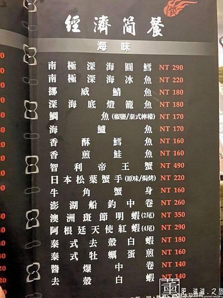2014.12.14焰平價鐵板燒 019.jpg