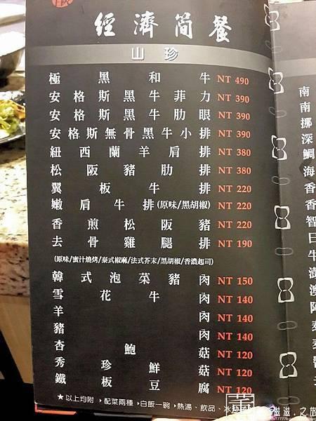 2014.12.14焰平價鐵板燒 021.jpg